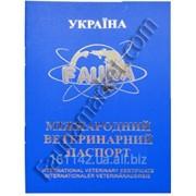 Паспорт Фауна универсальный синий фото