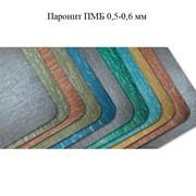Паронит ПМБ 0,5-0,6 мм фото