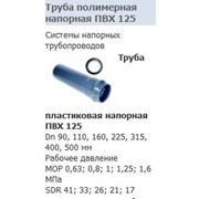 Труба полимерная напорная ПВХ фото