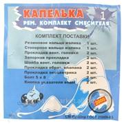 Ремкомплект (набор прокладок) для советского смесителя Капелька №433228 фото