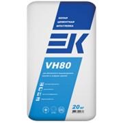 Шпаклевка ЕК VH80 фото