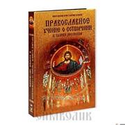 Книга Православное учение о Сотворении и теория эволюции прот. К.Буфеев фото