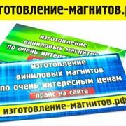 Магнитные визитки (стикеры магнитные) фото