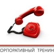 """Тренинг """"Продажи по телефону"""" фото"""