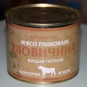 Мясные консервы (говядина) фото
