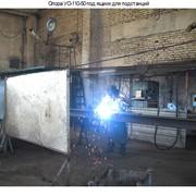 Опора УО-110-50 под ящики для подстанций фото