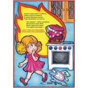 Детям о Правилах Пожарной Безопасности фото