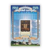 Календарь Православный церковный на 2006 – 2020 г.г. фото