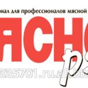 Журнал для Профессионалов отрасли Мясной ряд фото