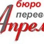 Перевод текста на украинский язык Симферополь фото