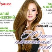 Журнал ProЛучшее фото