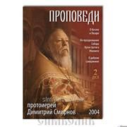 Диск DVD Проповеди 2004 г ., диск 2 протоирей Дмитрий Смирнов фото