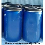 Бочка пластиковая б/у и новая (48/65/127/227 л.)