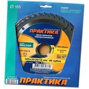 Диск пильный твёрдосплавный по дереву, ДСП Практика 185 х 30 / 20 мм, 40 зубов, арт. 3412 фото