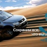 Страхование автомобилей. ОСАГО фото