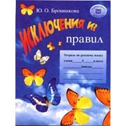 Исключение из правил. Тетрадь по русскому языку для 6 класса фото