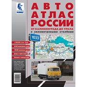 Автоатлас от Калининграда до Урала фото