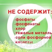 Неопасная химия,Детский стиральный порошок в Молдове фотография