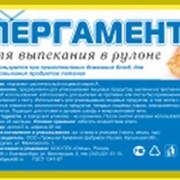 Пергамент пищевой фото