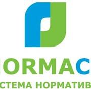 Электронная система нормативно-технической документации NormaCS фото
