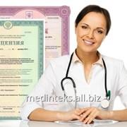 Медицинское лицензирование мед.изделий и техники фото