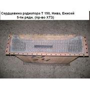 Сердцевина радиатора Т 150, Нива, Енисей 5-ти рядн. (пр-во ХТЗ)