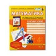 Робочий зошит Математика 2 фото