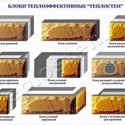 Теплоэффективный стеновой блок фото