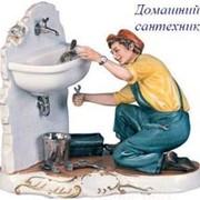 Услуги сантехника, часть 2 фото