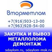 Приёмка и вывоз металлолома в Пушкино. Демонтаж ме фото