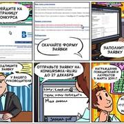 Разработка рекламных комиксов. Дизайн комикса фото