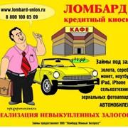 Выгодные займы в «Союзе ломбардов» фото
