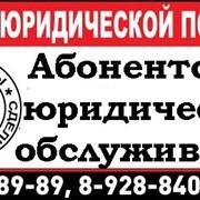 Абонентское юридическое обслуживание предприятий, ИП фото