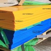 Лист ПНД 8*200*2000 (Отбойник для ХК)Желтый/синий  фото