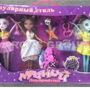 Куклы монстры набор 3 куклы фото