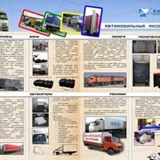 Тенты, ворота, пологи на грузовые автомобили фото