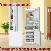 Ремонт холодильников и стиральных машин фото