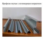 Профили гнутые с полимерным покрытием фото