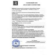 Регистрция Деклараций ТР ТС, Технических Условий фото