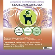 Гроулайф кальцием для собак, банка 150 гр фото
