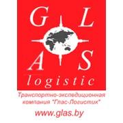 Транспортно-экспедиционная компания ГласЛогистик предлагает услуги по перевозке сборных грузов. фото