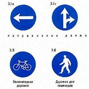 Знаки дорожные и указатели по Низким ценам фото