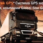 GPS контроль, gps слежение, мониторинг транспорта, топлива и груза ONLINE фото