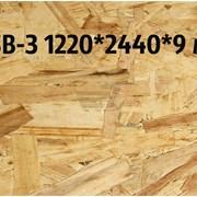 Ориентированно-стружечная плита OSB-3 1220х2440х9м фото