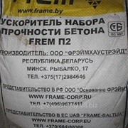 Добавка для бетонной смеси FREM П2 фото