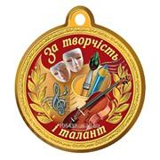 Медаль школьная За творчество и талант на украинском языке 21751 фото