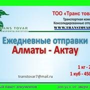 Алматы Актау фото