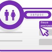 Контекстная реклама в интернете Украина фото