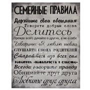 Панно декоративное Семейные правила Артикул: 041001мдф200001 фото