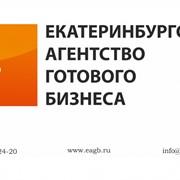 Помощь при покупке готового бизнеса в Екатеринбурге фото